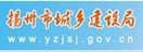扬州市城乡建设局