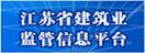 江苏省意甲高清直播屋监管信息平台