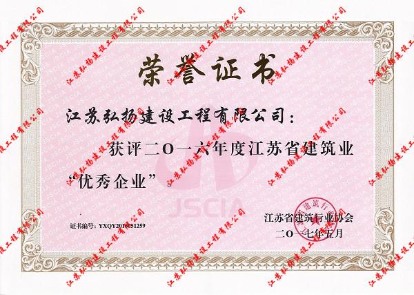 2016百度斯诺克直播屋江苏省意甲高清直播屋优秀企业